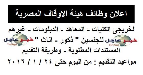 اليوم وظائف هيئة الاوقاف المصرية لخريجى الكليات والدبلومات والتقديم حتى 24 / 1 / 2016
