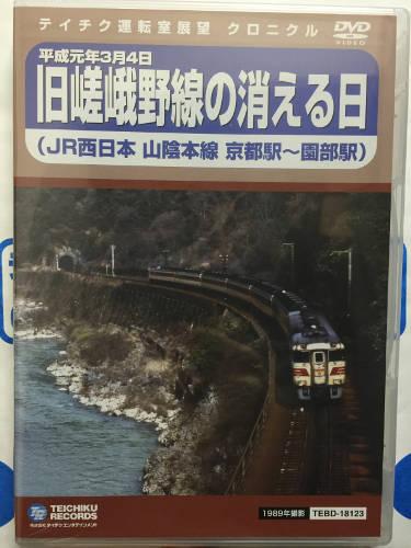平成元年3月4日 旧嵯峨野線の消える日
