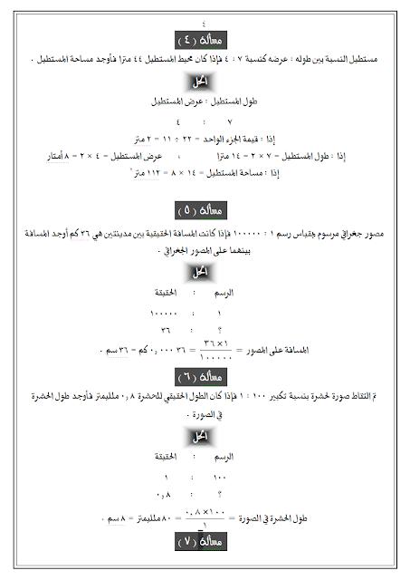 قوانين الرياضيات وتمارين المراجعة النهائية لنصف العام للصف السادس الابتدائى أ / أحمد زغلول 4