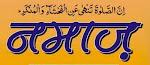 namaz ka tarika - Hindi