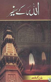 Allah Ke Safeer (Tareekhi Book | Aulia-Allah) By Khan Asif Khan