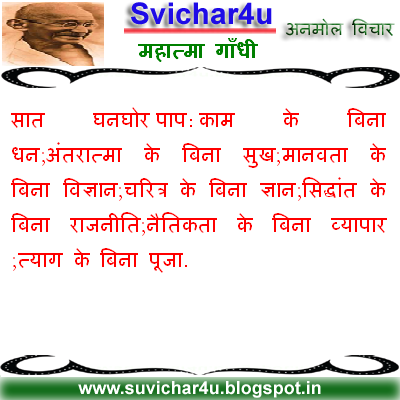 सात घनघोर पाप: काम के बिना धन;अंतरात्मा  के बिना सुख;मानवता के बिना विज्ञान;