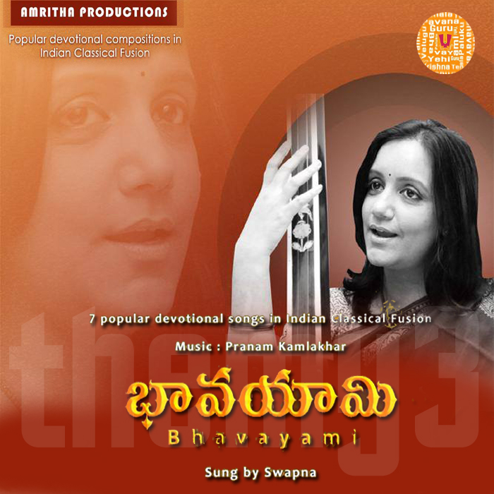 Swapna Sundari's Bhavayami (2014) Songs Download