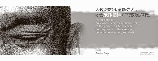 郑明析,摄理教会,月明洞,精神,决心,苦,人,脸,Joshua Jung, Providence, Wolmyeung Dong, mind, determined, ache, people, face