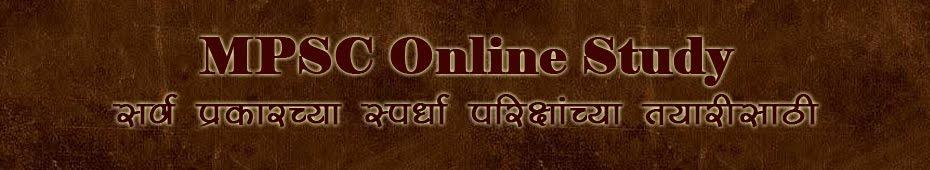 MPSC Online Study