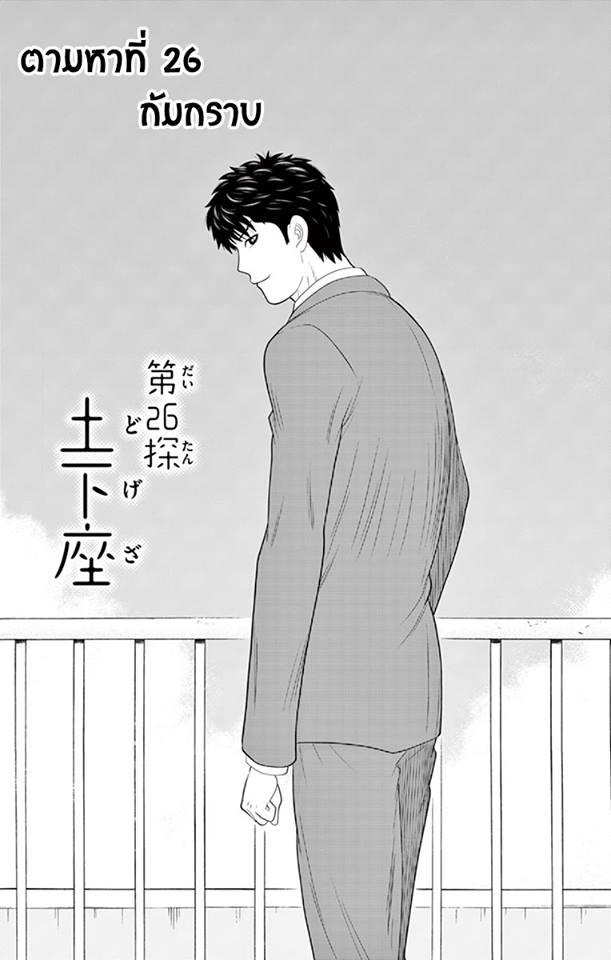 Hiiragi-sama Jibun Sagashite-ตอนที่ 26