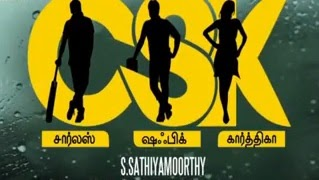CSK Movie Official Teaser | Tamil Movie | Sharankumar, Narayan, VImal, Mishal, Jai Quehaeni.