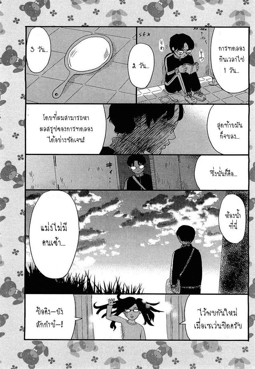 อ่านการ์ตูน Aku no Hana 06 ภาพที่ 34