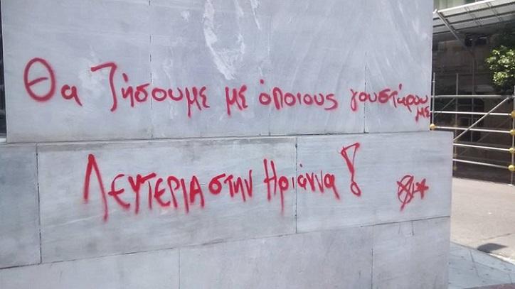 ΛΕΥΤΕΡΙΑ ΣΤΗΝ ΗΡΙΑΝΝΑ