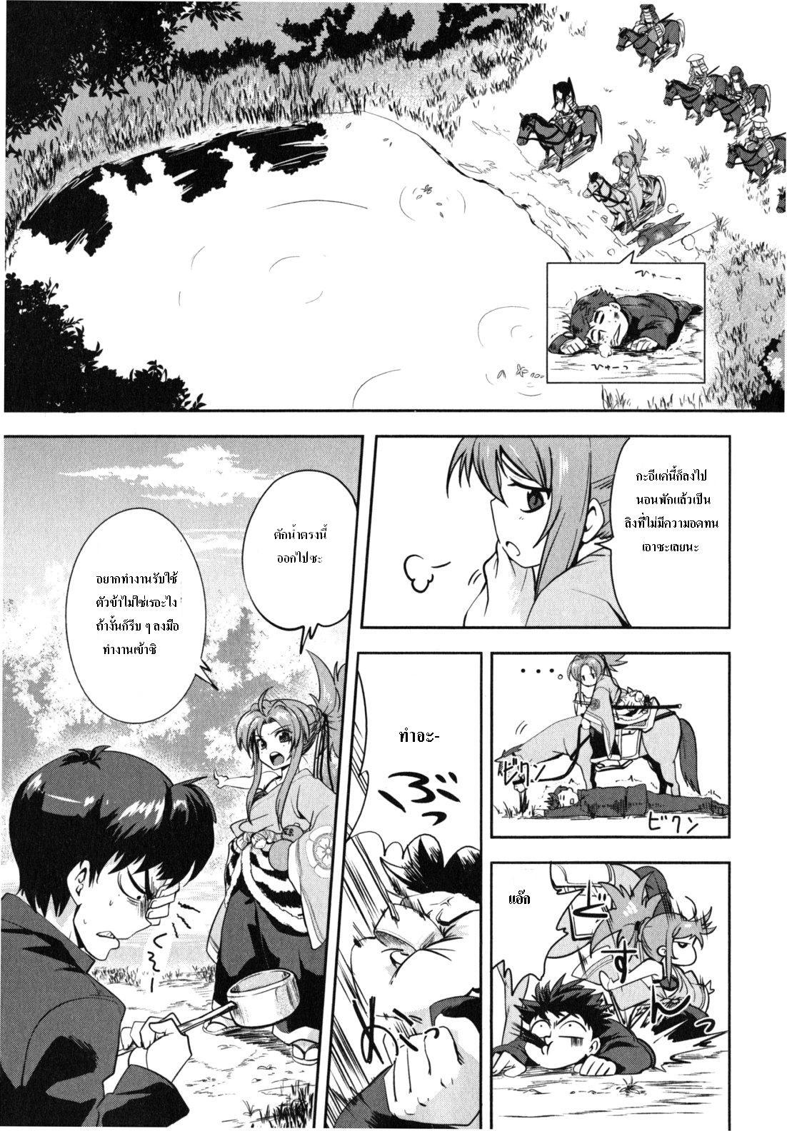 อ่านการ์ตูน Oda nobuna no yabou ch 1.2 ภาพที่ 17