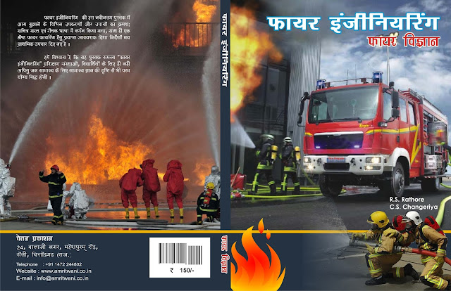 Fire Enginearing Book in Hindi