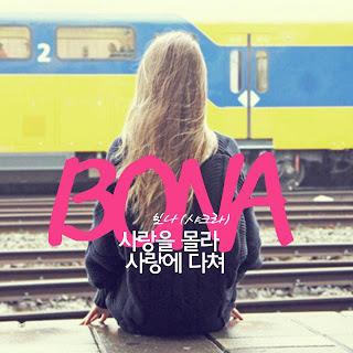 Bona (보나) - 사랑을 몰라 사랑에 다쳐