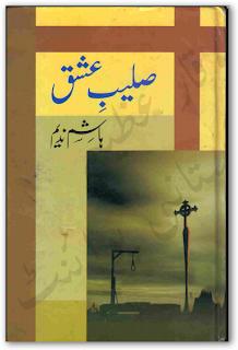 sshot 333 - Saleeb e Ishq by Hashim Nadeem