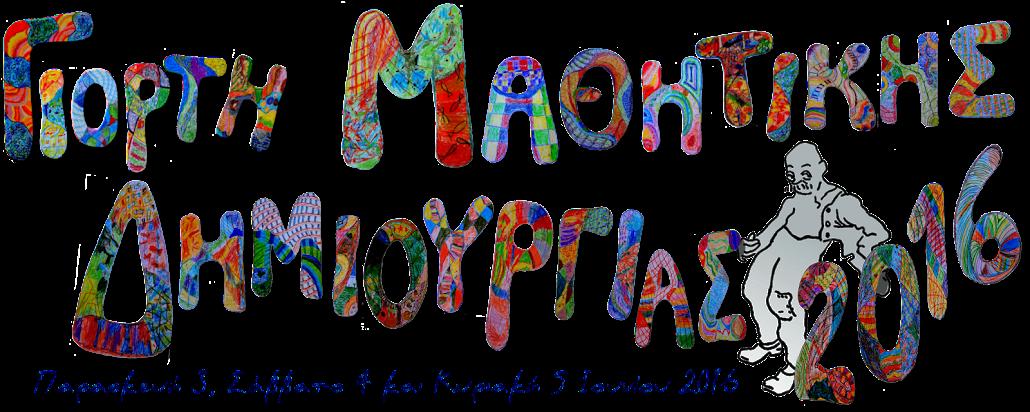 Γιορτή Μαθητικής Δημιουργίας 2016