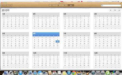 iPhoneのカレンダーアプリに祝日を表示する方法