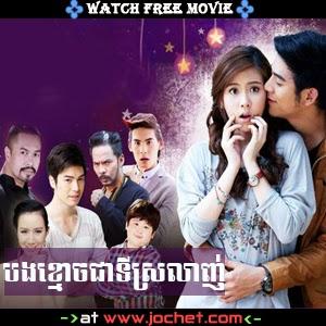 Bong Khmaoch Cheaty Srolanh-[02Ep] Continued