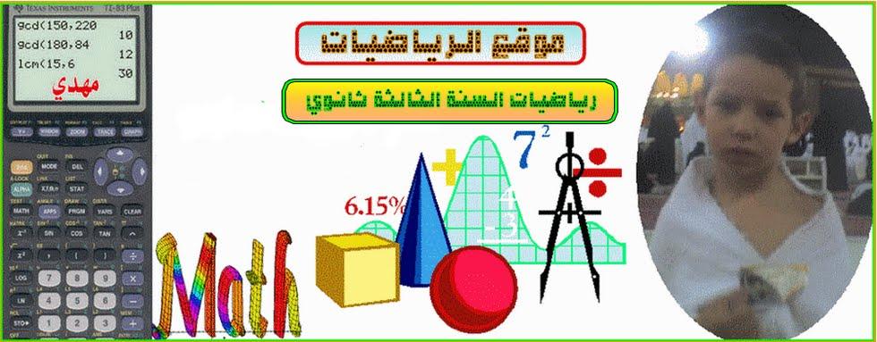 رياضيات السنة الثالثة ثانوي