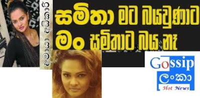 Amaya Adikari Speaks About Athula - Gossip
