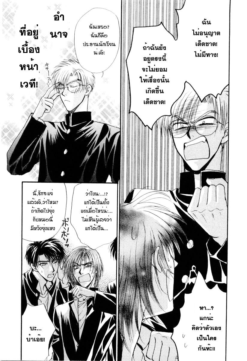 อ่านการ์ตูน Kakumei no Hi 3 ภาพที่ 19