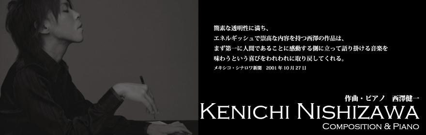 西澤健一/Kenichi Nishizawa