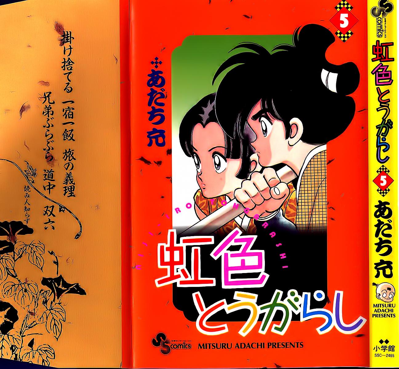 Nijiiro Togarashi - Ớt Bảy Màu chap 40 - Trang 1