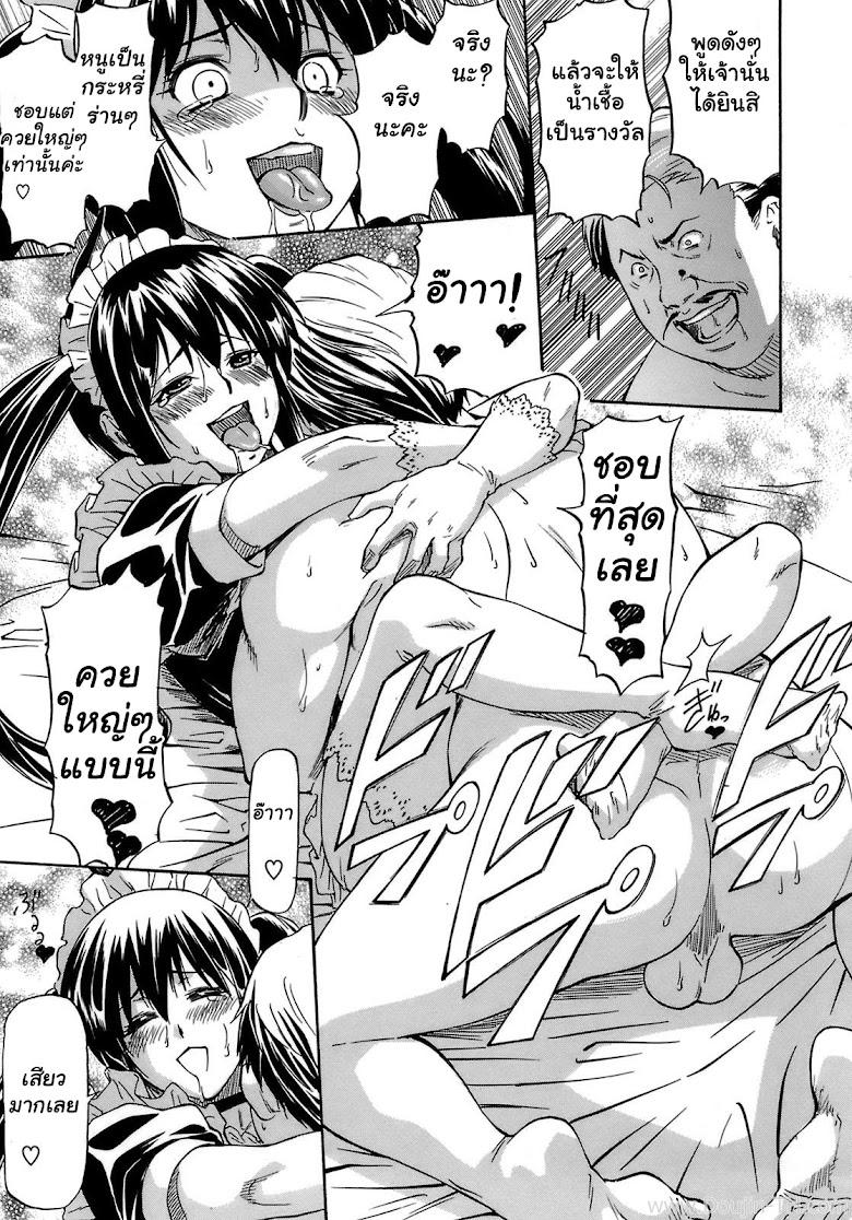 เสียตัวเพื่อช่วยเธอ 3 จบ - หน้า 21