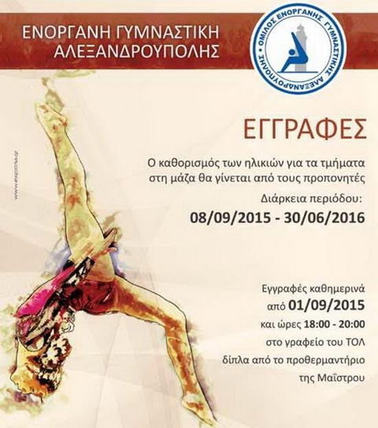 Έναρξη εγγραφών στον Όμιλο Ενόργανης Γυμναστικής Αλεξανδρούπολης