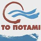 TO  ΠΟΤΑΜΙ