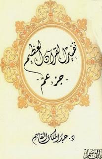 تفسير القرآن العظيم جزء عم - عبد الملك بن محمد القاسم
