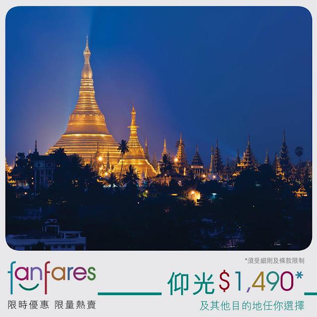 Fanfares 香港飛仰光 HK$1490,連稅HK$1873