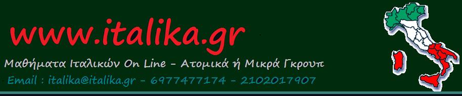 www.italika.gr / blogs <br> ( Μαθήματα Ιταλικών On Line )