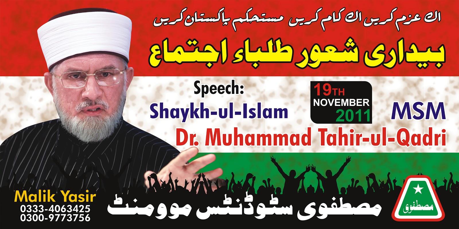 Akhtar Bedari E Shaoor Talba Ijtama Dr Muhammad Tahir Ul Qadri MSM