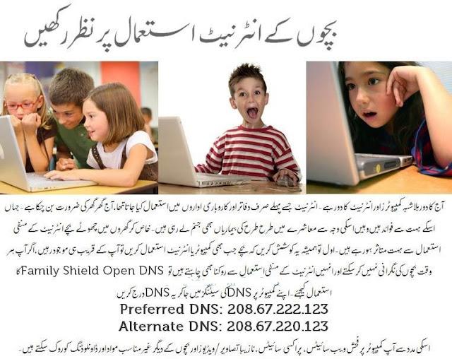 Keep Eye On Activities Of Your Kids