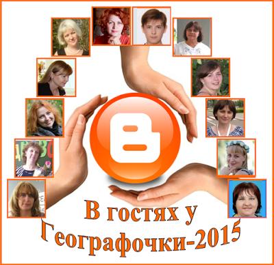 """Сетевой проект """"В гостях у Географочки"""" - 2015"""