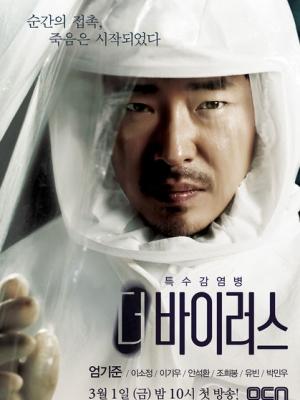The Virus (2013) FFVN - (10/10)