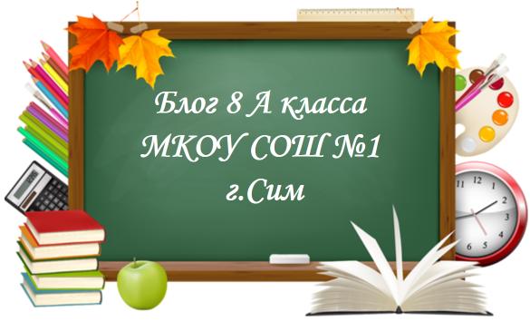 Блог 7 А класса МКОУ СОШ № 1 г. СИМ