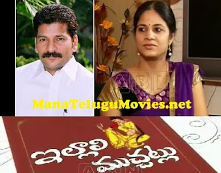 Revanth Reddy wife Geetha interview in Illali Muchatlu