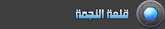 قلعة النجمة الالكترونية