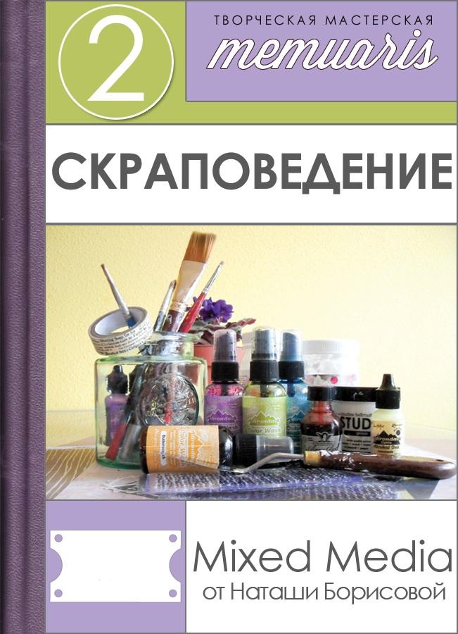 http://memuaris.blogspot.ru/2014/07/mixed-media-3-mixed-media-vintage.html