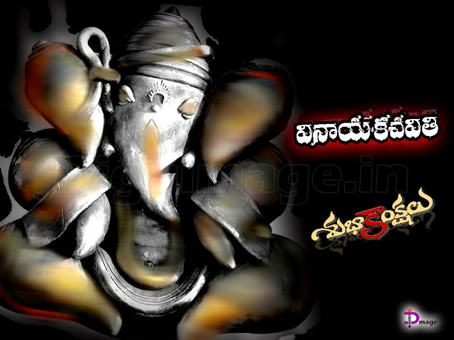 Ganesh wallpapers for PC with quotations chavithi e-card greetings send to your mails free