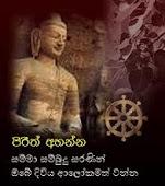 SINHALESE BUDDIHIST