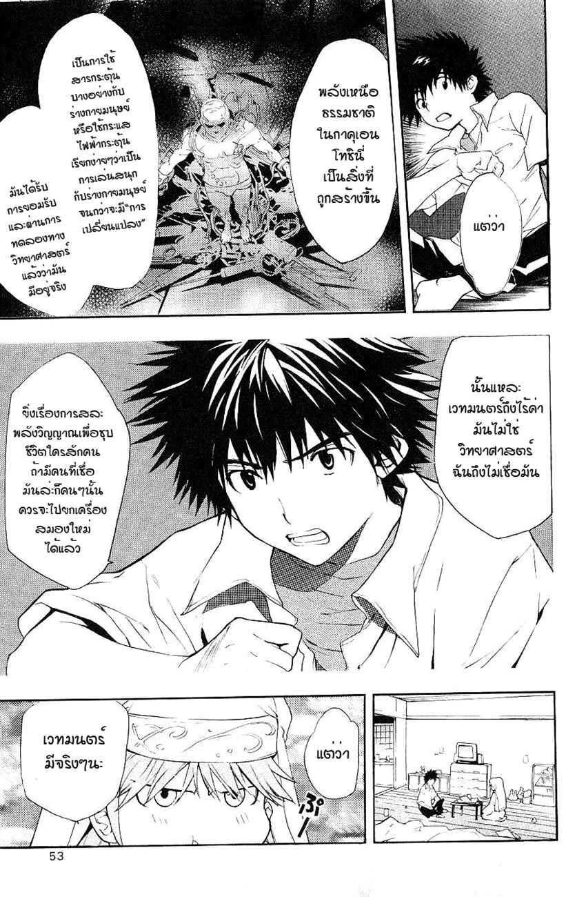 อ่านการ์ตูน To aru Wasurerareta Ai no Index to Touma 2 ภาพที่ 11
