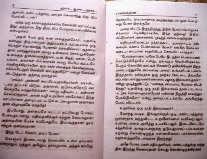 Ramanichandran Story Book In Tamil