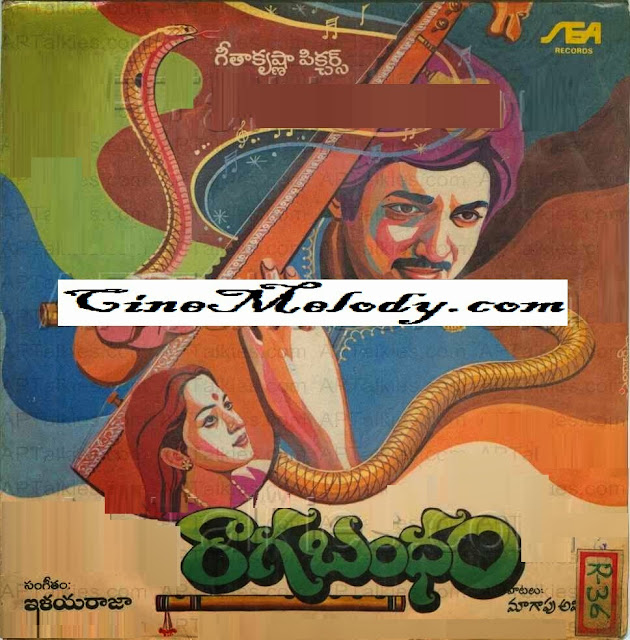 Raaga Bandham Telugu Mp3 Songs Free  Download  1984