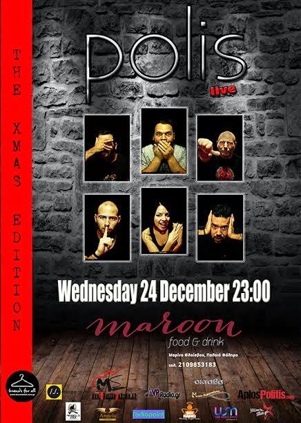 polis-live-paramoni-xristougennon-maroon-food-and-drink