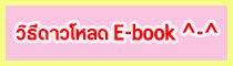 ##วิธีดาวน์โหลด E-book กดดูที่ลิ้งนี้นะคะ##