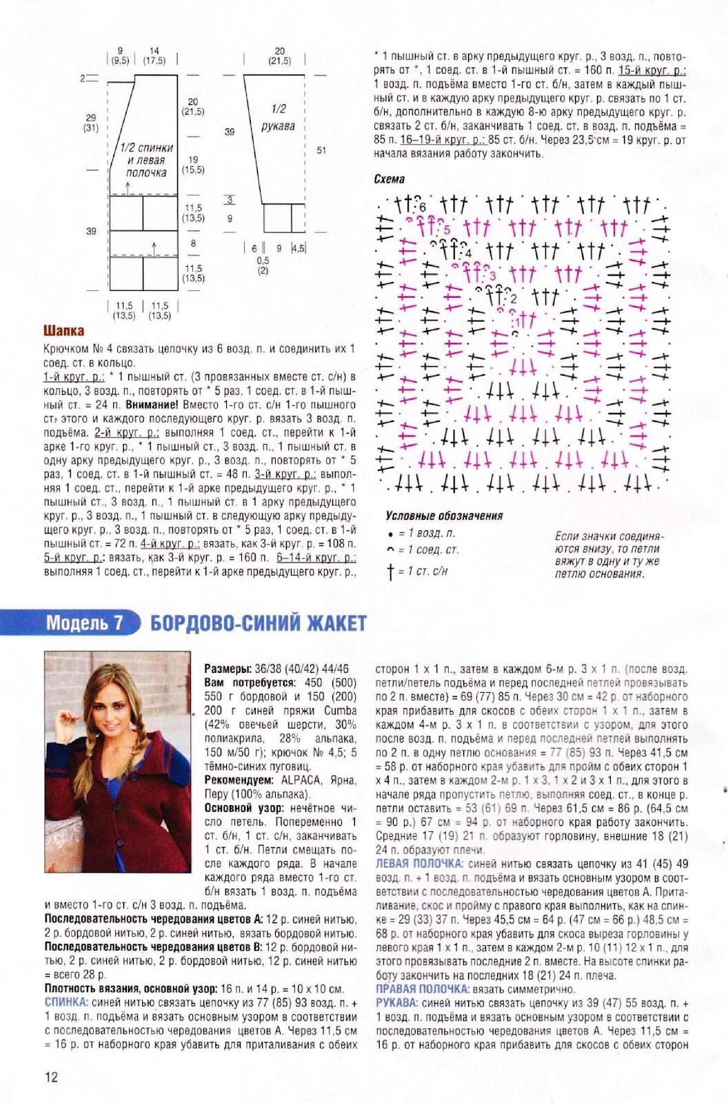 Маленькая Диана журнал по вязанию 43