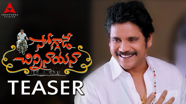 Soggade Chinni Nayana Movie Teaser | Nagarjuna