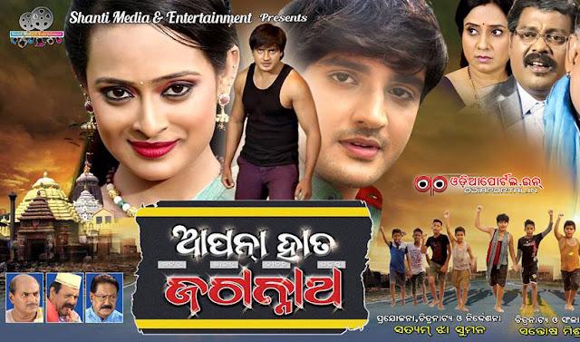 Apna Haath Jagannath (ଅପନା ହାତ ଜଗନ୍ନାଥ) - 2015 Odia Film