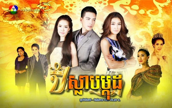 [ Movies ] Slab Mkod - Khmer Movies, Thai - Khmer, Series Movies